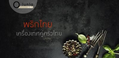 พริกไทย... เครื่องเทศคู่ครัวไทย
