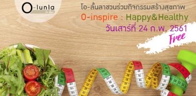 ชวนร่วมกิจกรรมลั้นลา O-inspire : Happy & Healthy