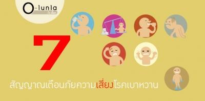 7 สัญญาณเตือนภัย ความเสี่ยงโรคเบาหวาน