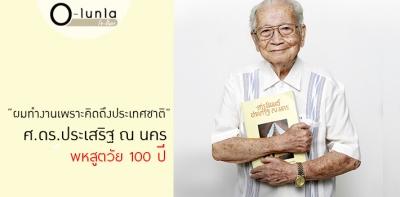 โอกินาวาเมืองไทย ศ.ดร.ประเสริฐ ณ นคร พหูสูตวัย 100 ปี