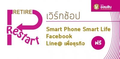 ฟรี! เวิร์กช็อป Smartphone Smart Life - Facebook - Line