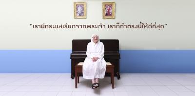 """ซิสเตอร์เอสเตรีนา ปรันดา """"ฉันจะตายที่เมืองไทย"""""""