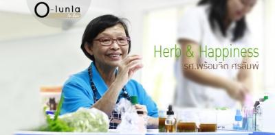 รศ.พร้อมจิต ศรลัมพ์ Herb and Happiness