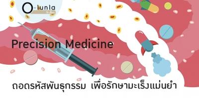 """""""การแพทย์แม่นยำ"""" ถอดรหัสพันธุกรรมรักษามะเร็ง"""