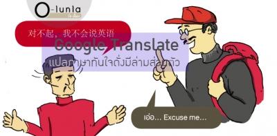 Google Translate แปลภาษาทันใจเหมือนมีล่ามส่วนตัว