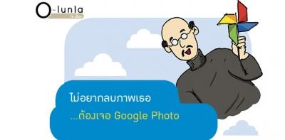 ไม่อยากลบภาพเธอ ต้องเจอ… Google Photo