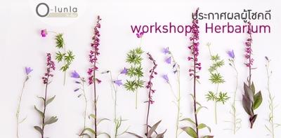 ประกาศผลผู้โชคดี Workshop : Herbarium
