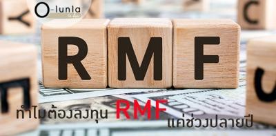 ทำไมต้องลงทุน RMF แค่ช่วงปลายปี