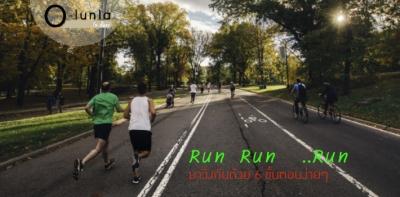 Run ให้ Fun... ชวนคุณมาวิ่งกัน