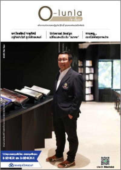 ฉบับที่ 52 รศ.ไตรรัตน์ จารุทัศน์ อยู่ดีอย่างไรดี สูงวัยไทยแลนด์