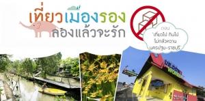 Healthy Trip สยบเบาหวาน (นครปฐม-ราชบุรี)