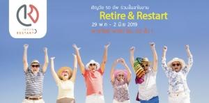 ชวนวัย 50 อัพ ร่วมลั้นลาในงาน Retire&Restart
