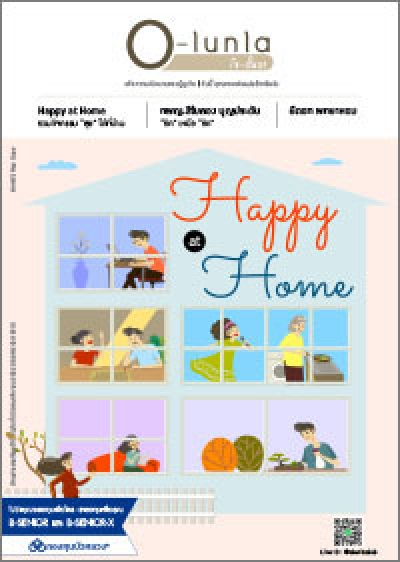 """ฉบับที่ 50 Happy at Home รวมกิจกรรม """"สุข"""" ได้ที่บ้าน"""